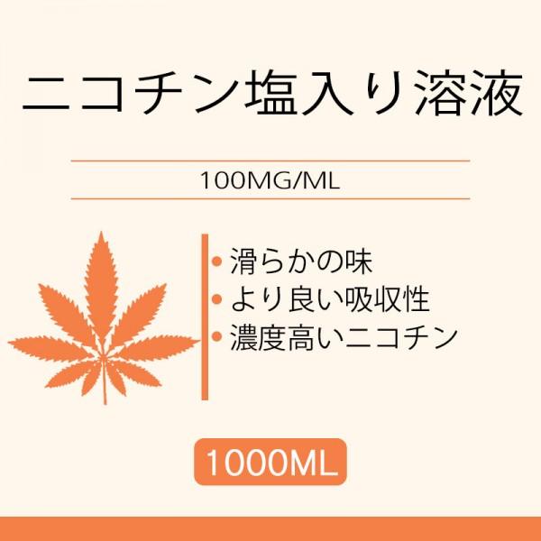 1Liter 800mg/ml nicotine salts Very high