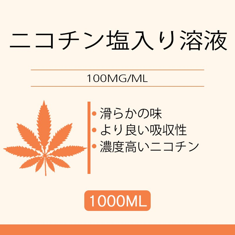 1Liter 800mg/ml nicotine salts Very high