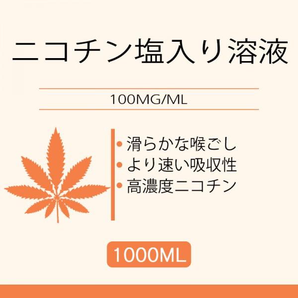 1Liter 100MG/ML ニコチン塩入り溶液