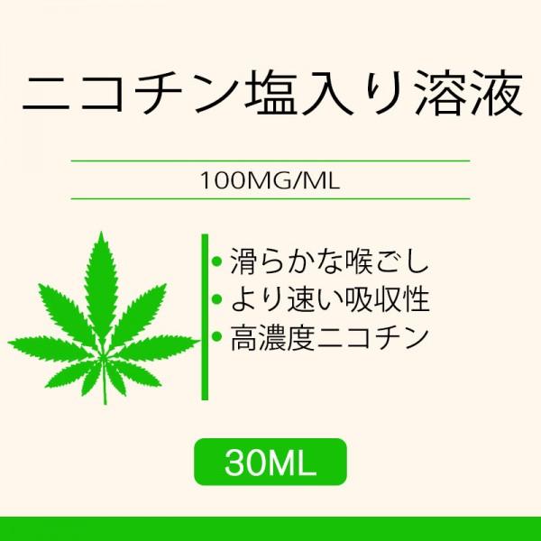 30ML 100MG/ML ニコチン塩入り溶液