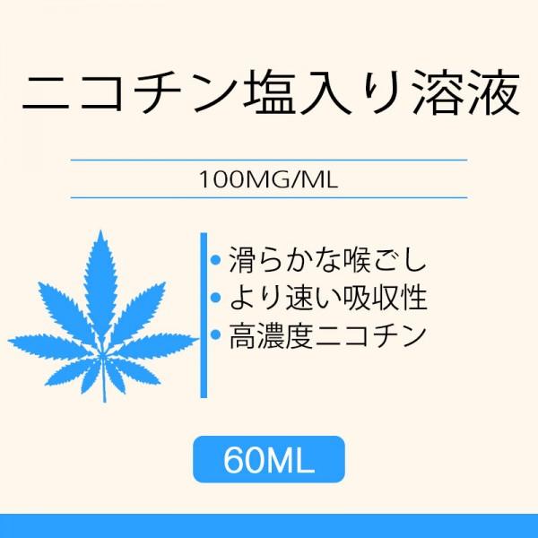 60ML100MG/ML ニコチン塩入り溶液