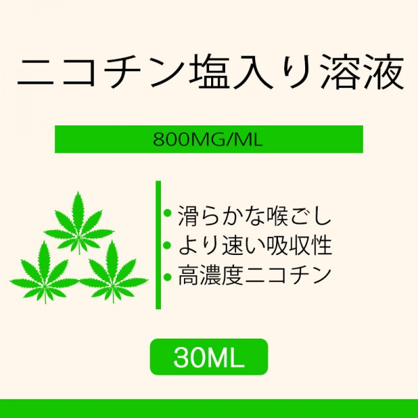 30ML 800MG/ML ニコチン塩入り溶液