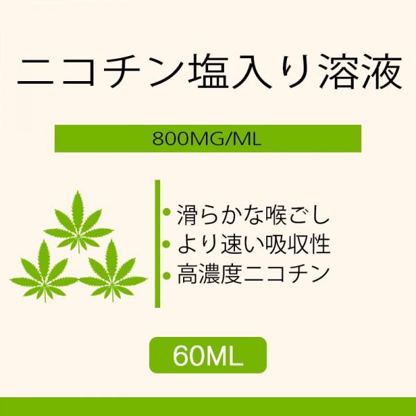 60ML 800MG/ML ニコチン塩入り溶液