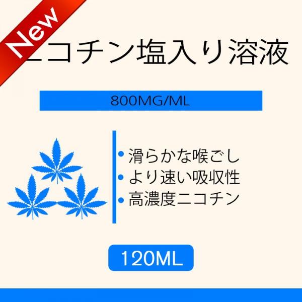 120ML 800MG/ML ニコチン塩入り溶液