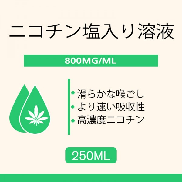 250ML 800MG/ML ニコチン塩入り溶液